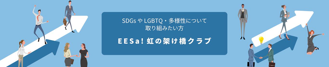 虹の架け橋クラブ