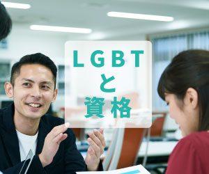 LGBTと資格